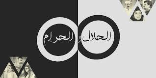 halal-haram.png
